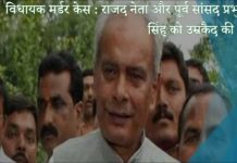 Life imprisonment for Prabhunath Singh