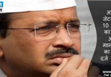 arun Jetley file complaint against Kejriwal