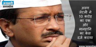 arun Jetley file complaint against Kejriwal