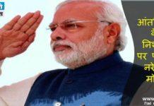 Modi on security agencies alert