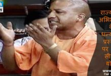 CM yogi counter attack