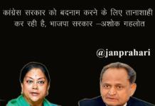 Congress WAR with BJP