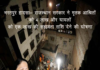 Dholpur Tragedy