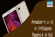 Radmi Note 4 launches on Amazon
