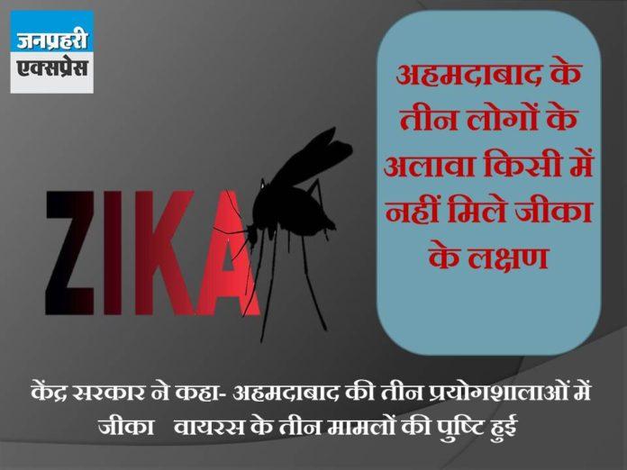 Virus ka Prakop, Zika