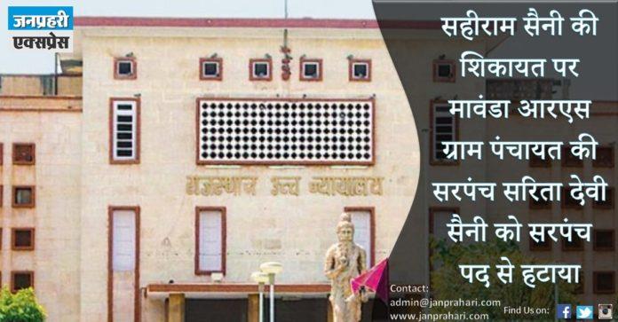 Mavanda RS Gram Panchayat on the complaint of Acharya Ram Saini