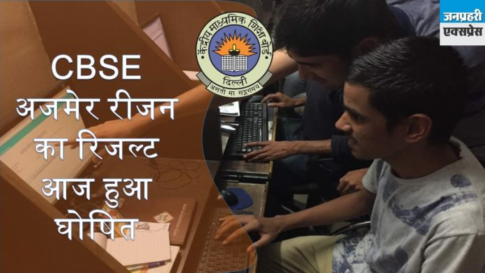 CBSE class results declared, results of Delhi, Chennai, Hailahabad, Dehradun, Trivandrum Regions CBSE CBSE Tenth Result Prakash Javadekar Central Human Resources Minister