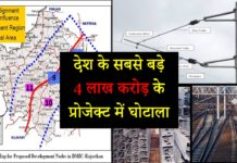Delhi failed not take in Mumbai corridor the mast, Jnprhri after Express Story warned Difsisiai, contract cancellation