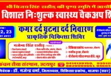 Organizing a huge free medical camp on the death anniversary of Vijay Singh Rathore