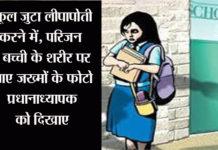 Efforts to rape 9-year-old girl in school toilet