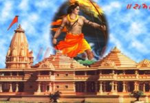 Order of saints to Modi: The Central Government made laws for the temple on Ramjanmabhoomi