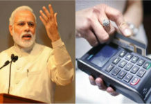 Modi: You have a very big role to play in creating a CASHLESS economy.
