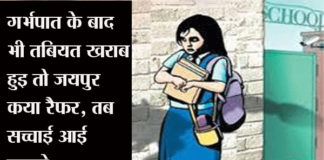 Two teachers rape a girl student for two months, then pregnant with the help of doctor, abortion