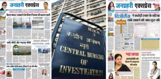 stampede-on-the-news-of-jan-praful-express-cbi-raided-the-officials-and-contractors-in-billions-of-scams-in-debited-freight