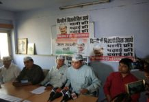 """""""Aam Aadmi Party"""" will be displayed on district headquarters on Tugal Decree of State Government"""