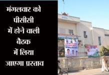 Rajasthan Pradesh Congress
