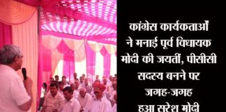 Congress Congress will bring together every Congress worker: Suresh Modi