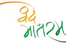 Vande Mataram will be organized in Jaipur on November 8