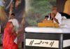 Chief Minister Vasundhara Raje-Sant Moraray Bapu