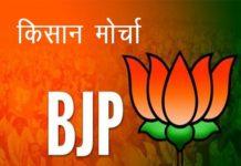 BJP Kisan Morcha