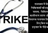 Cabinet minister's hand behind doctor's strike?