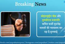 Court restrains media reporting on Sohrabuddin case