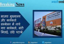 Gujarat Himachal Pradesh Election