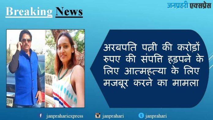 Shubhangana suicide case