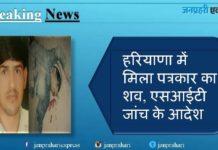 Haryana reporter murder
