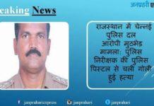 Chennai-police-inspector murder case