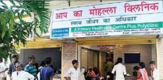 Mohalla-Clinic
