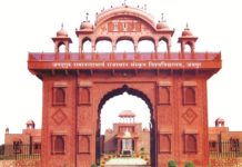 Case of recruitment of Class IV employee at Sanskrit University: High Court bans appointment