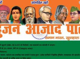 Bahujan Azad Party (BAP)