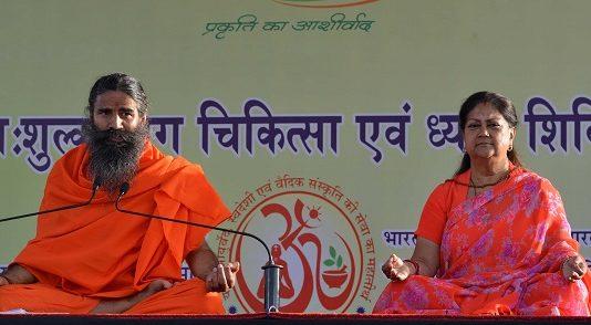 Chief Minister Vasundhara Raje-Patanjali Yogpeeth Branch-karauli.