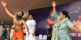 yoga, Yogguru Baba Ramdev, records, world, yoga, made, Kota rajasthan, Guinness, Book, Records