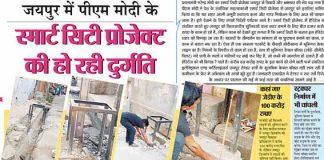 पीएम मोदी के जयपुर स्मार्ट सिटी प्रोजेक्ट में गड़बड़झाला
