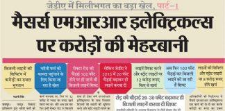 jd: maisars emaaraar ko karodon ka phaayada dene ke lie badhaaya ret kontrekt
