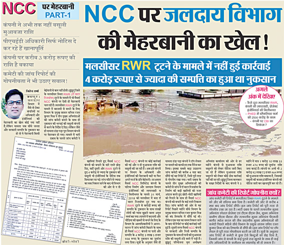 PHED SCAM: Action on NCC in Malseusar case started!
