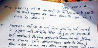 jayapur diskom scham : achtion to door, 250 karod ka diya eenaam