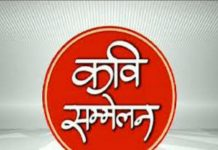 poetry-conference-in-sanganer-on-7th-october-a-well-known-poet-poignant-to-listeners