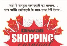 Diwali Shopping Cornwall Mansarovar