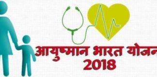 aayushmaan bhaarat ke jarie logon ko mil raha hai phaayada