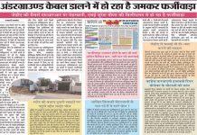 emaaraar ke ghatiya kaaryon ko jedeee injeeniyars ka sanrakshan