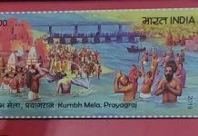 Special postage stamp, Kumbh Mela
