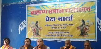 Brahmin Samaj Rajasthan
