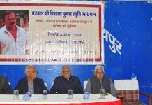 senior journalist Vishvas Kumar Lecture